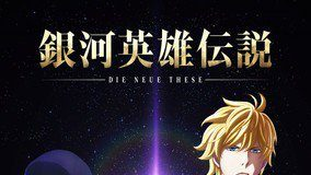 Legends of the Galactic Heroes