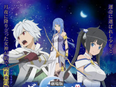 Danmachi: ARROW OF THE ORION